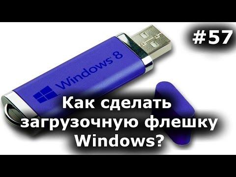 Скачать загрузочный диск windows 7 starter