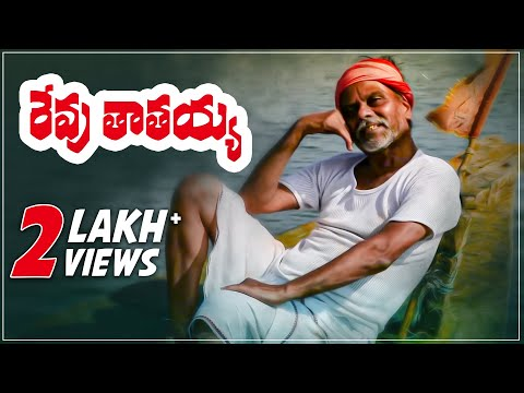 Revu Tatayya | Latest Telugu Short Film 2018 | LB Sriram He'ART' Films