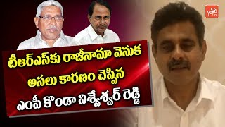 MP Konda Vishweshwar Reddy Explain Reasons for Resigned to TRS Party | Kodandaram