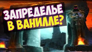 СЕКРЕТЫ WORLD OF WARCRAFT:CLASSIC. Секретные и скрытые локации Азерота.Что прячут от нас Blizzard?
