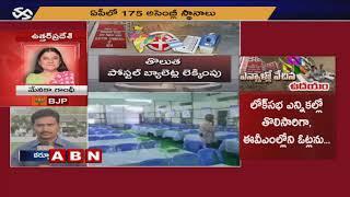 కర్నూల్ ఎన్నికల ఫలితాలపై తీవ్ర ఉత్కంఠ నెలకుంది | ABN Telugu