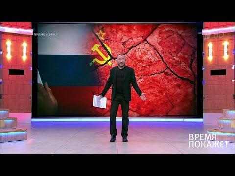 Россия: вчера, сегодня изавтра. Время покажет. Выпуск от08.12.2016