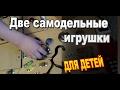 Бизиборд и Мир животных две самодельные игрушки Монтессори от Sekretmastera своими руками mp3