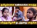 சன்டிவியில் தமிழர்களை கண்கலங்க வைத்த வீரத்தமிழச்சி நடந்ததை பாருங்க! | Tamil News | Tamil Seithigal thumbnail