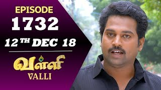 VALLI Serial | Episode 1732 | 12th Dec 2018 | Vidhya | RajKumar | Ajay | Saregama TVShows Tamil