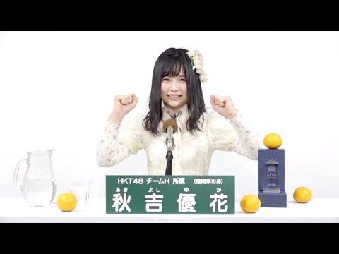 無料テレビで【HKT48】49thシングル 選抜総選挙を視聴する