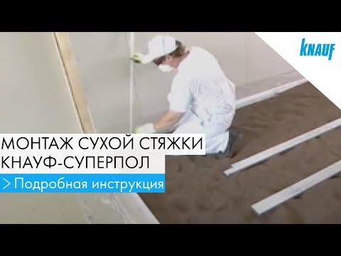 Кнауф суперпол – монтаж своими руками (фото + видео)