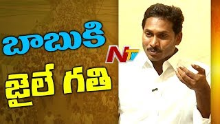 Chandrababu will face stringent Punishment after i became CM, says YS Jagan | NTV