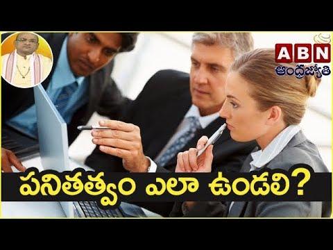 Garikapati Narasimha Rao About Work | Nava Jeevana Vedam | Episode 1267
