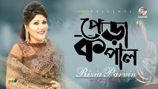 Rizia Parvin - Pora Kopal   Ronger Maiya   Soundtek