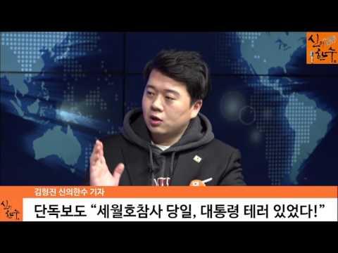 신의한수 2월 22일 / 특종 '세월호 참사 당일, 대통령 테러 있었다!'