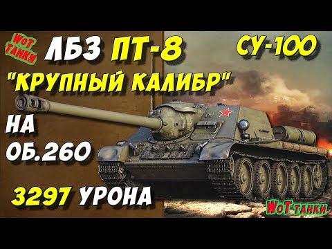 ЛБЗ ПТ-8 на Об.260✔ Wot танки СУ-100 Выполнение лбз World of tanks игра ★