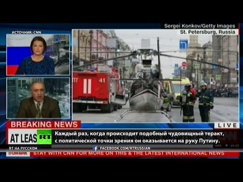 Теория заговора — как западные СМИ распространяют домыслы о теракте в метро Санкт-Петербурга