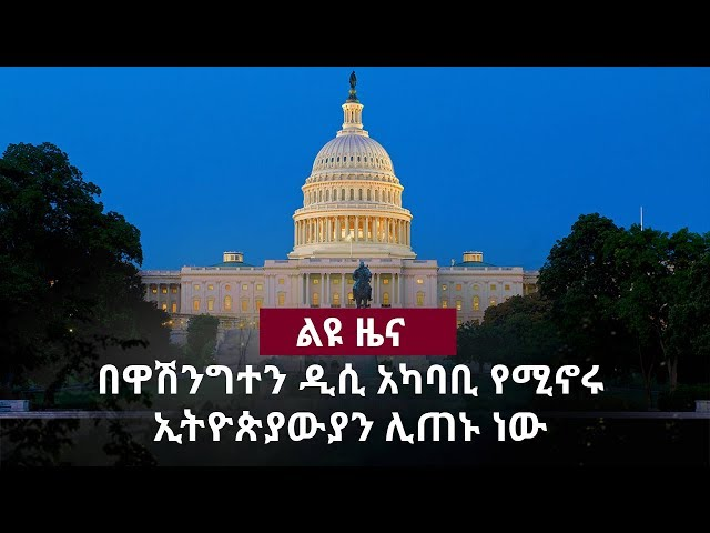 VOA Special News May 12, 2018 | Washington DC Ethiopians