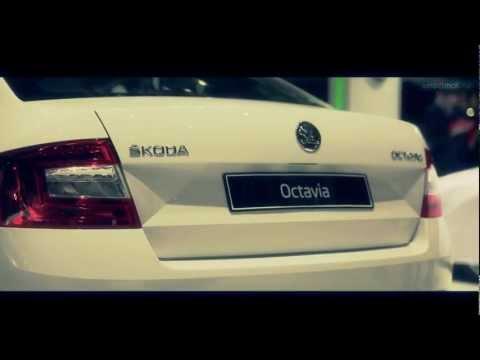 Skoda Octavia, презентация/обзор