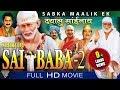 Dyalu Sainath Hindi Full Movie || B V Reddy, Suman, Narayana Rao || Eagle Hindi Movies