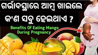 Benefits of eating mango during pregnancy|ଗର୍ଭାବସ୍ଥାରେ ଆମ୍ବ ଖାଇଲେ କଣସବୁ ହେଇଥାଏ|sonamodiatips