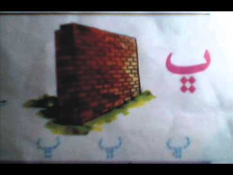 LETS LEARN SINDHI ALPHABET 1.wmv