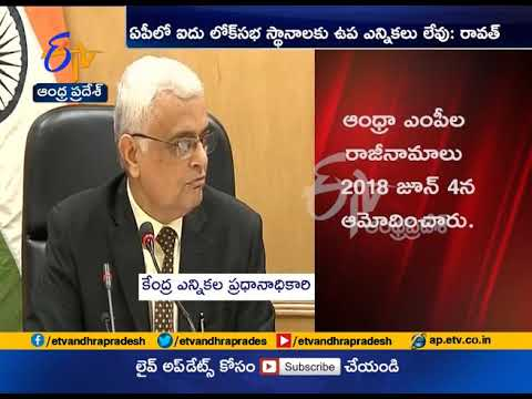 MPs resignations | no by elections in Andhra Pradesh | CEC OP Rawat