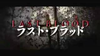 Blood-C - BLOOD THE LAST VAMPIRE (2009 LIVE ACTION MOVIE) JAPANESE TEASER TRAILER