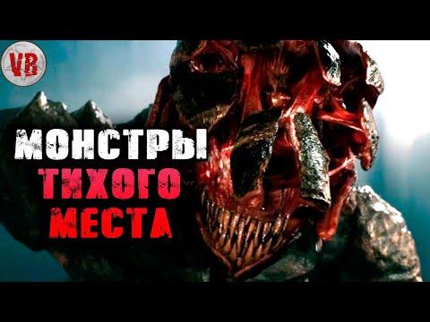 Тайны фильма ТИХОЕ МЕСТО (Монстры, скрытые детали, теории)