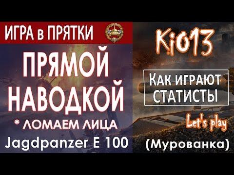 tanki-onlayn-igraem-v-pryatki