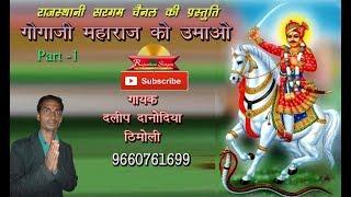 Gogaji Maharaj Ko Umao Part 1 Lagyo Umao re Superhit Gogaji Bhajan Daleep Danodiya