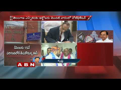 Telangana assembly elections likely in November | ABN Telugu