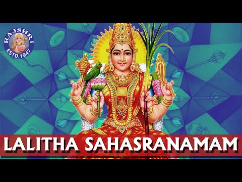 Sri Lalitha Sahasranamam Full With Lyrics - Lalita Devi Stotram - Rajalakshmee Sanjay - Devotional