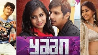 Yaan Full | Tamil Movie Online