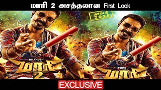 Download Lagu தனுஷ் -ன் தீபாவளி ட்ரீட் மாரி 2 | Maari 2 Official Rocking First Look Poster Gratis STAFABAND