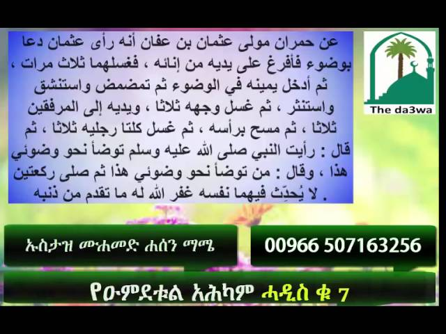umdetul ahkam amharic 7 የዑምደቱል አሕካም ትርጉም ቁ . 7  شرح عمدة الاحكام باللغة الامهرية