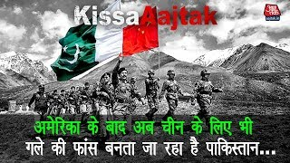 America के बाद अब China  के लिए भी गले की फांस बनता जा रहा है Pakistan #KissaAajtak