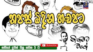 NIKAMATA WAGE | @Siyatha FM  - 29 01 2020