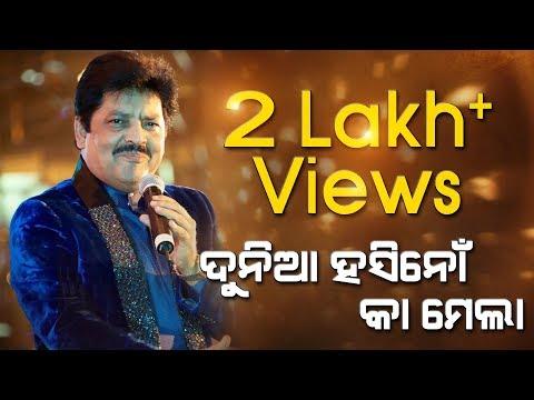 Dunia Hasino Ka Mela - Udit Narayan - Hindi - HD