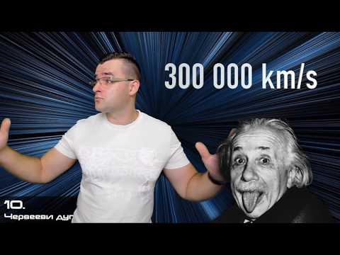 Топ 10 Неразгадани МИСТЕРИИ на Космоса