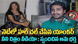Anchor Syamala Husband Reacts On Wife's Blue Film | Celebrity Latest News | Top Telugu Media