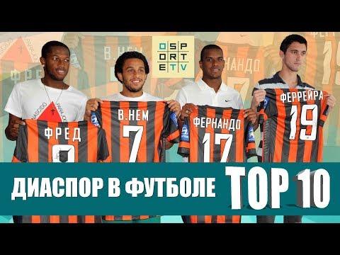 ТОП-10 диаспор в футболе