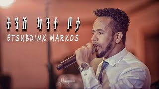 "Esubdink Markos "" Tinish kante Bota "" New Amharic Song 2018(Official Video) - AmlekoTube.com"