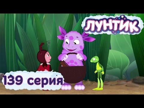 Лунтик и его друзья - 139 серия. Корзинка