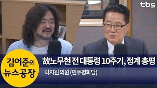 故노무현 전 대통령 10주기, 정계 총평 (박지원) | 김어준의 뉴스공장