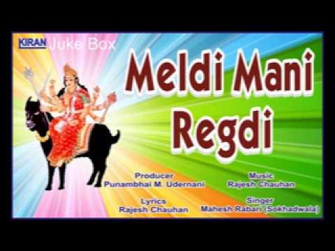 Meldi Maa Ni Regadi - Gujarati Regadi Songs - Gujarati Lok Varta video