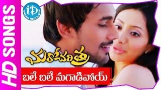 Bale Bale Magadivoy Video Song - Maro Charitra Movie    Varun Sandesh    Anita    Mickey J Meyer