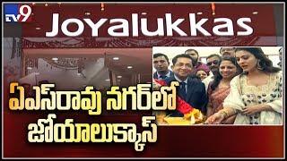 Kajol Launches Joyalukkas showroom in AS Rao Nagar || Hyderabad