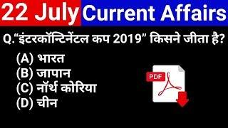 22 जुलाई 2019 करेंट अफेयर्स हिंदी | July Current Affairs | Important Current Affsirs in Hindi