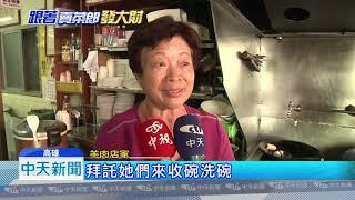 20181113中天新聞 拚了! 韓國瑜岡山造勢 羊肉店家備料10倍