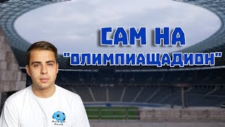 "САМ НА ""ОЛИМПИАЩАДИОН"" / ALONE AT OLYMPIASTADION"