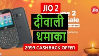 Jio Diwali Dhamaka  Jio Phone 2 with Cashback & Exciting Offers