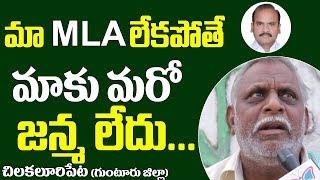 మా ఎమ్మెల్యే లేకపోతే మాకు మరో జన్మ లేదు.. | Chilakaluripeta Public Opinion | Ap Political Survey