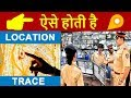 download lagu      How POLICE TRACE our Real Time LOCATION from Mobile Number & IP Address in HINDI | LOCATION TRACKING    gratis